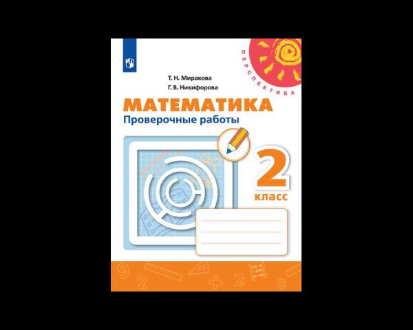 Миракова. Математика. Проверочные работы. 2 класс /Перспектива