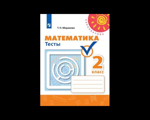 Миракова. Математика. Тесты. 2 класс /Перспектива