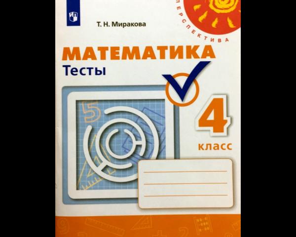 Миракова. Математика. Тесты. 4 класс /Перспектива