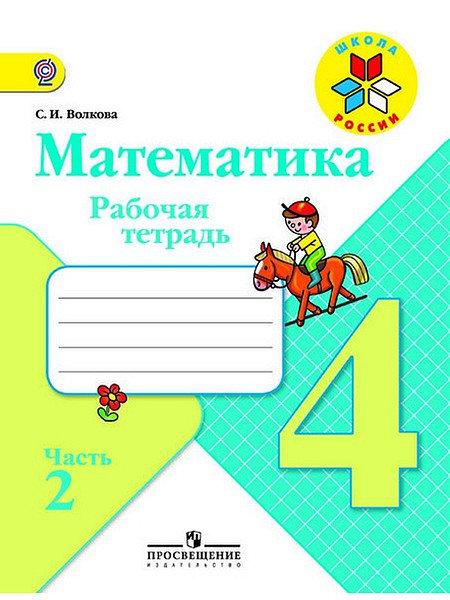 Моро. Математика. 4 кл. Р/т. В 2-х ч. (ФГОС) /Волкова