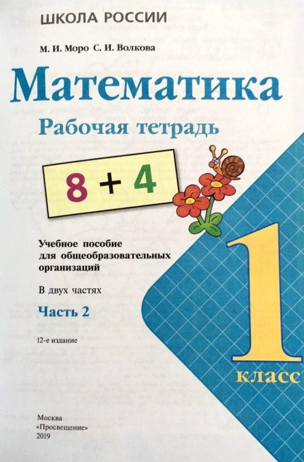 Моро. Математика. Рабочая тетрадь.  1 класс. В 2-х ч. /ШкР