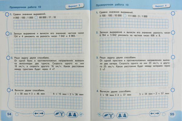 Никифорова. Математика. Проверочные работы. 4 класс /Перспектива