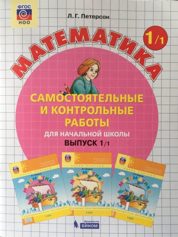 Петерсон. Математика 1 кл. Самостоятельные и контрольные работы. В 2-х ч. Выпуск 1. Вариант 1, 2 (ФГОС)