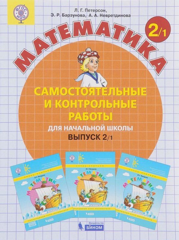 Петерсон. Математика 2 кл. Самостоятельные и контрольные работы. В 2-х ч. Выпуск 2. Вариант 1,2. (ФГОС)