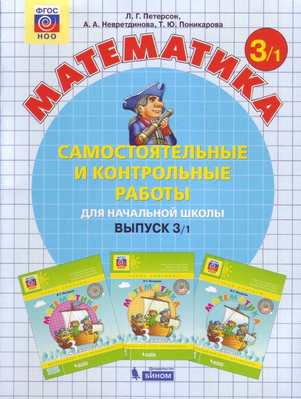 Петерсон. Математика 3 кл. Самостоятельные и контрольные работы. В 2-х ч. Выпуск 3. Вариант 1,2. (ФГОС)