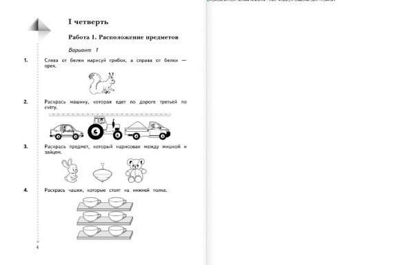 Рудницкая. Математика. 1 кл. Тетрадь для проверочных работ. (ФГОС)