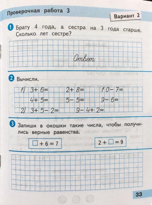 Волкова. Математика. Проверочные работы. 1 класс /ШкР
