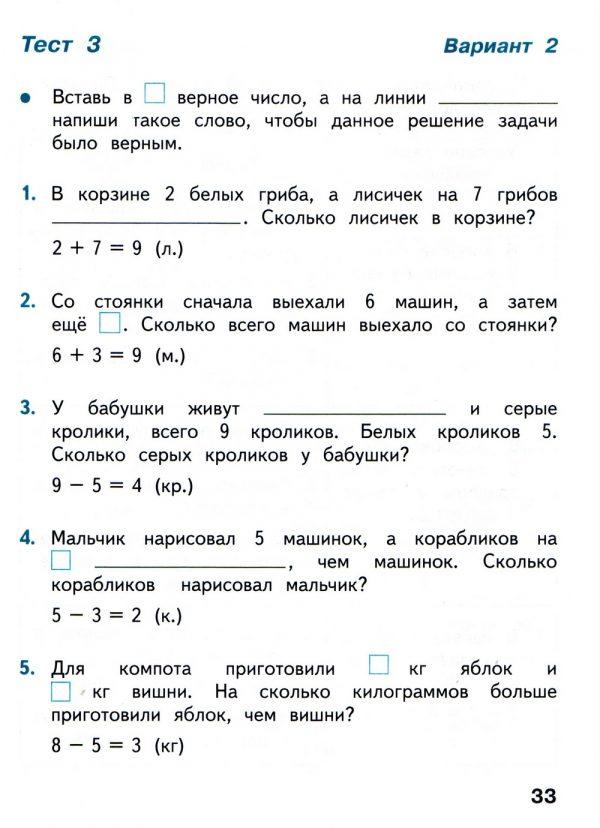 Волкова. Математика. Тесты. 1 класс /ШкР