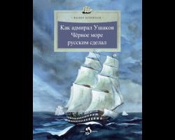 Ф. Конюхов. Как адмирал Ушаков Чёрное море русским сделал 4-е изд