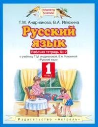 Андрианова. Русский язык. 1 кл. Рабочая тетрадь № 1, 2. (ФГОС)