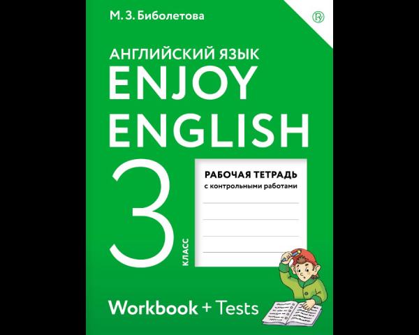 Биболетова. Английский язык. Enjoy English. 3 кл. Рабочая тетрадь с контольными работами. (ФГОС)