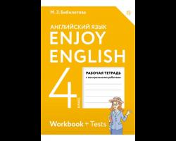 Биболетова. Английский язык. Enjoy English. 4 кл. Рабочая тетрадь с контольными работами.  (ФГОС)