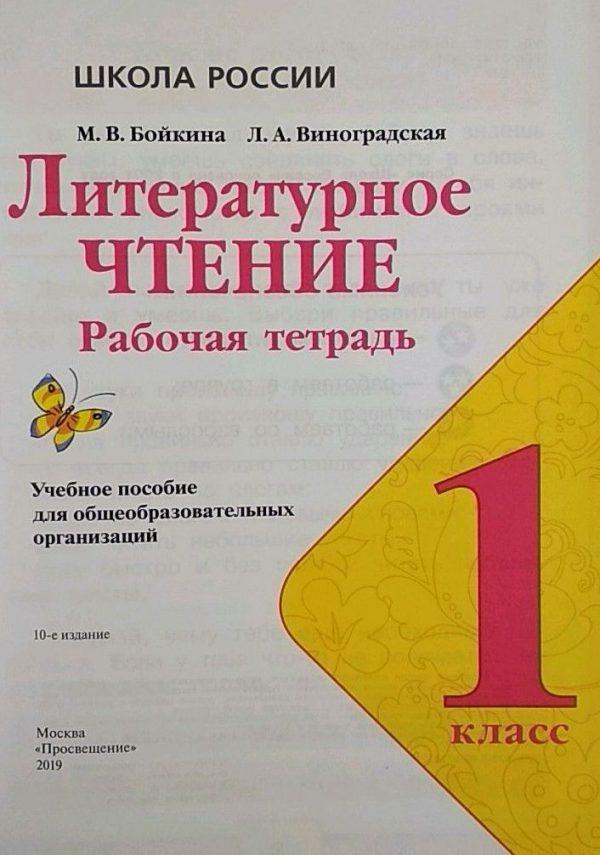 Бойкина. Литературное чтение. Рабочая тетрадь. 1 класс /ШкР