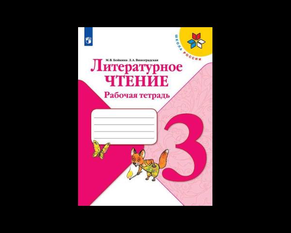 Бойкина. Литературное чтение. Рабочая тетрадь. 3 класс /ШкР