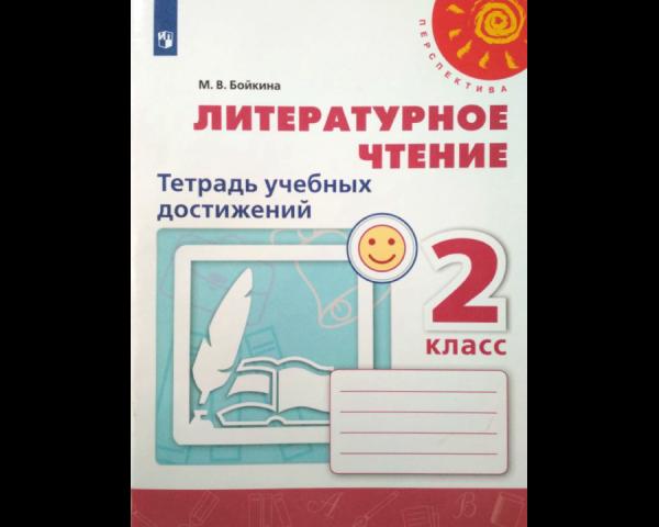 Бойкина. Литературное чтение. Тетрадь учебных достижений. 2 класс /Перспектива