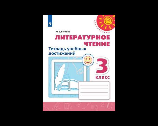 Бойкина. Литературное чтение. Тетрадь учебных достижений. 3 класс /Перспектива