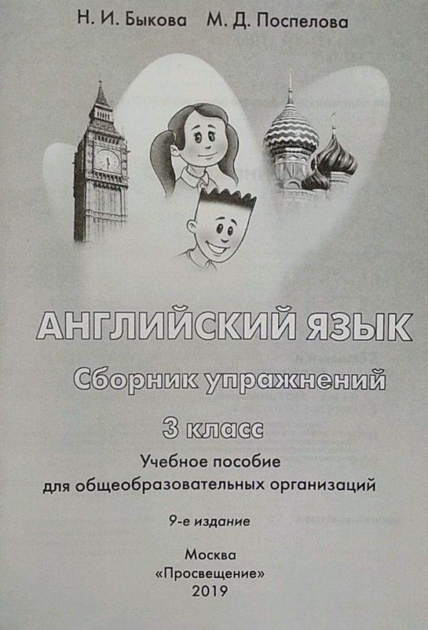 Быкова. Английский язык. Сборник упражнений. 3 класс