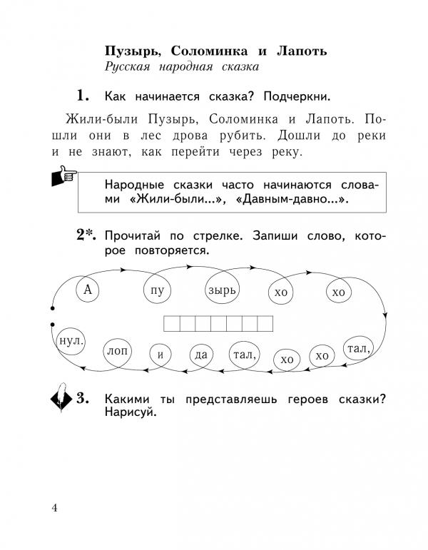 Ефросинина. Литературное чтение. 1 кл. Рабочая тетрадь. (ФГОС)