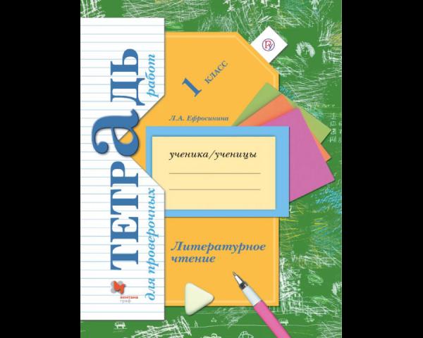 Ефросинина. Литературное чтение. 1 кл. Тетрадь для проверочных работ. (ФГОС)