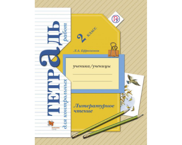 Ефросинина. Литературное чтение. 2 кл. Тетрадь для контрольных работ. Рабочая тетрадь. (ФГОС)