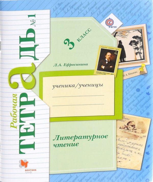Ефросинина. Литературное чтение. 3 кл. Рабочая тетрадь. В 2-х ч. (ФГОС)