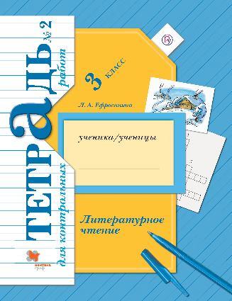 Ефросинина. Литературное чтение. 3 кл. Тетрадь для контрольных работ. Рабочая тетр. В 2-х ч. (ФГОС)