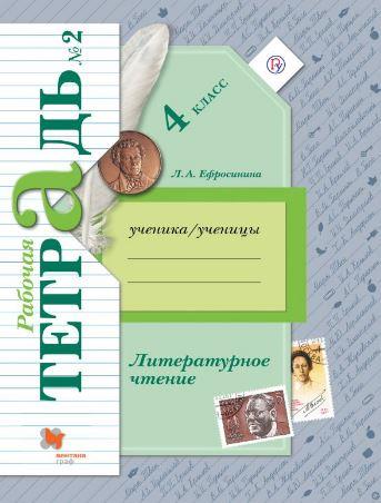 Ефросинина. Литературное чтение. 4 кл. Рабочая тетрадь. В 2-х ч. (ФГОС)