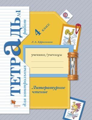 Ефросинина. Литературное чтение. 4 кл. Тетрадь для контрольных работ. Рабочая тетрадь. В 2-х ч. (ФГОС)