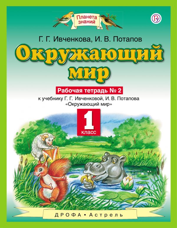 Ивченкова. Окружающий мир. 1 кл. Рабочая тетрадь №1, 2. (ФГОС)