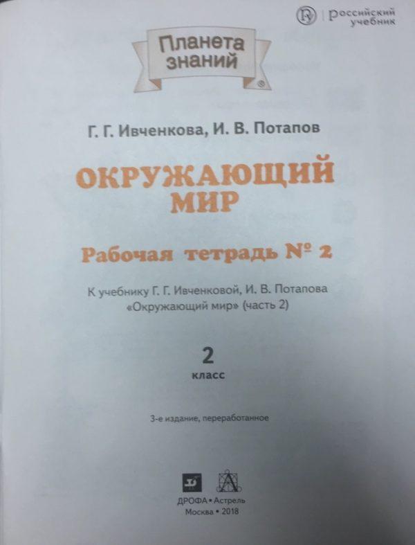 Ивченкова. Окружающий мир. 2 кл. Рабочая тетрадь №1, 2. (ФГОС)