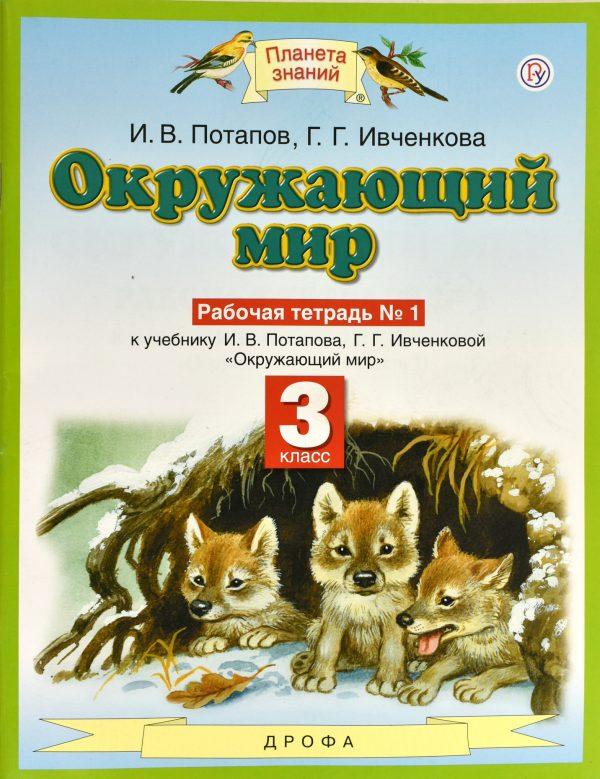 Ивченкова. Окружающий мир. 3 кл. Рабочая тетрадь №1, 2. (Потапов). (ФГОС)