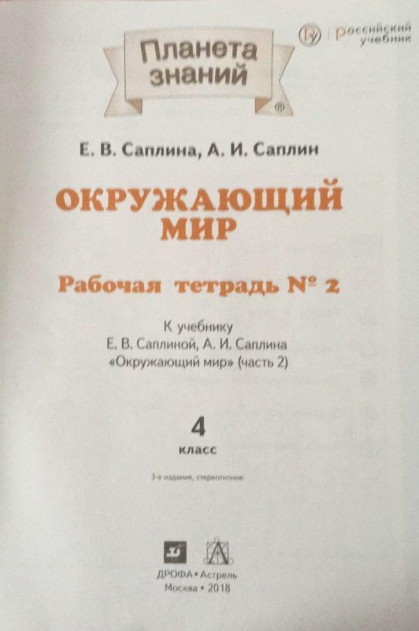 Ивченкова. Окружающий мир. 4 кл. Рабочая тетрадь №1, 2. (ФГОС)