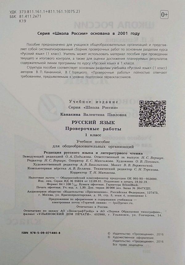 Канакина. Русский язык. Проверочные работы. 1 класс /ШкР