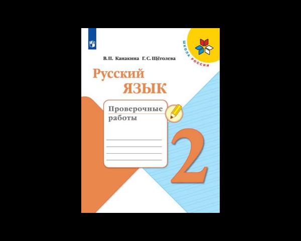 Канакина. Русский язык. Проверочные работы. 2 класс /ШкР