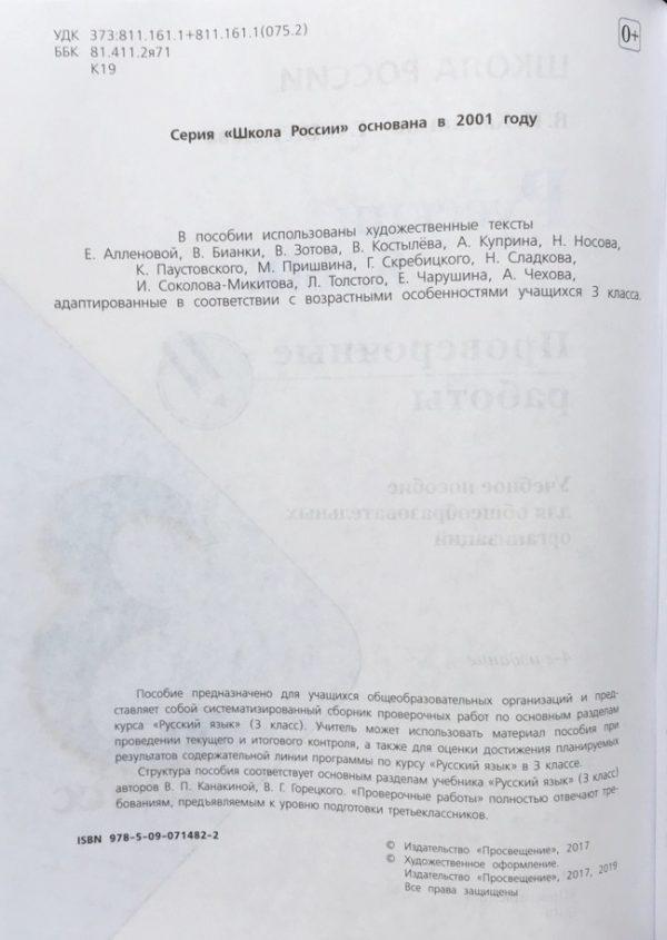 Канакина. Русский язык. Проверочные работы. 3 класс /ШкР