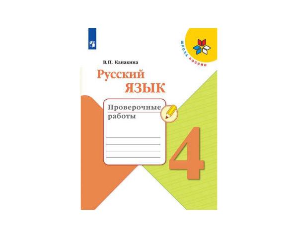 Канакина. Русский язык. Проверочные работы. 4 класс /ШкР