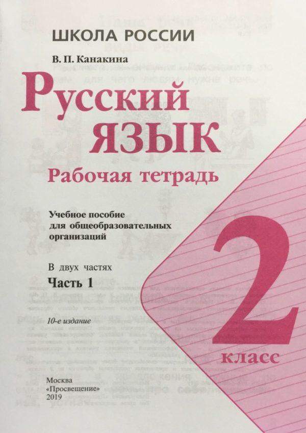 Канакина. Русский язык. Рабочая тетрадь. 2 класс. В 2-х ч. /ШкР