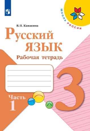 Канакина. Русский язык. Рабочая тетрадь. 3 класс. В 2-х ч. /ШкР