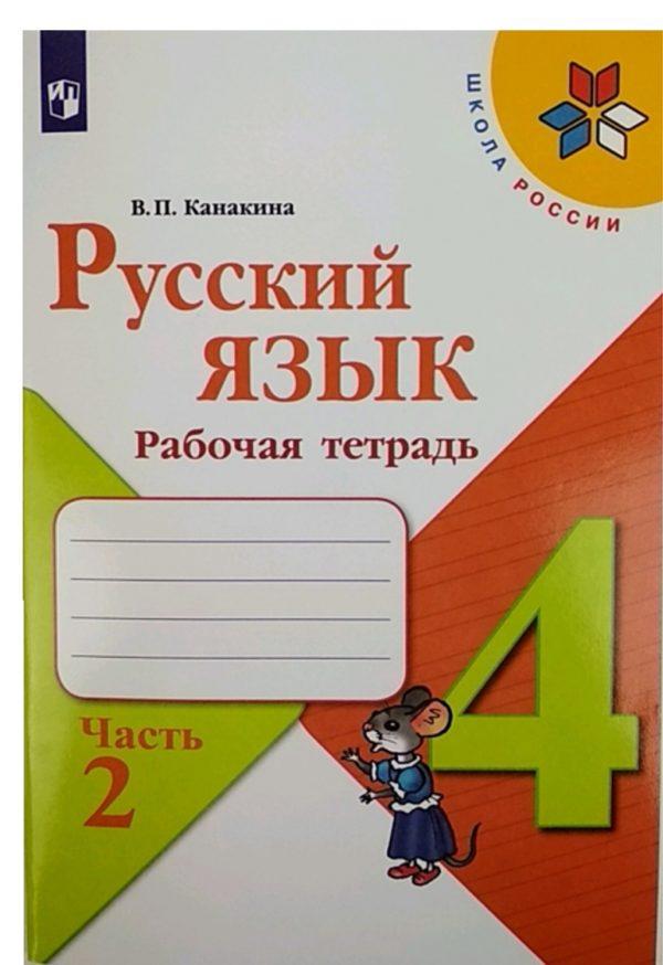 Канакина. Русский язык. Рабочая тетрадь. 4 класс. В 2-х ч. /ШкР
