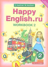 Кауфман. Happy English.ru. Рабочая тетрадь 2 кл. В 2-х ч. (ФГОС)
