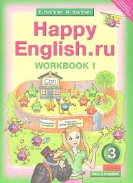 Кауфман. Happy English.ru. Рабочая тетрадь 3 кл. В 2-х ч. (ФГОС)