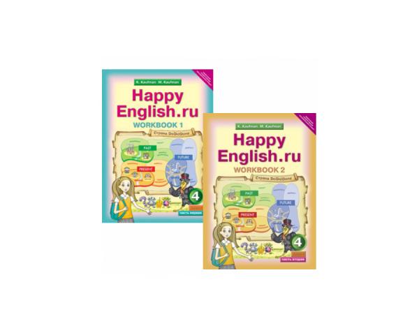 Кауфман. Happy English.ru. Рабочая тетрадь 4 кл. В 2-х ч. (ФГОС)