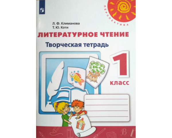 Климанова. Литературное чтение. Творческая тетрадь. 1 класс /Перспектива