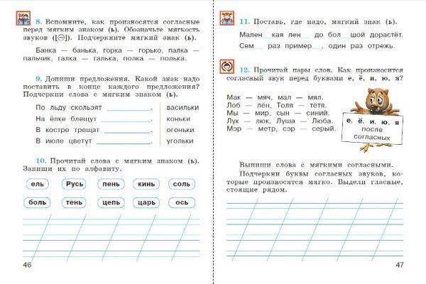 Климанова. Русский язык. Рабочая тетрадь. 1 класс /Перспектива