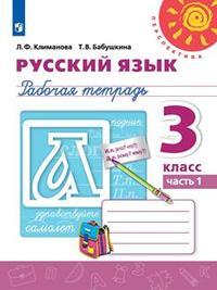 Климанова. Русский язык. Рабочая тетрадь. 3 класс. В 2-х ч. /Перспектива