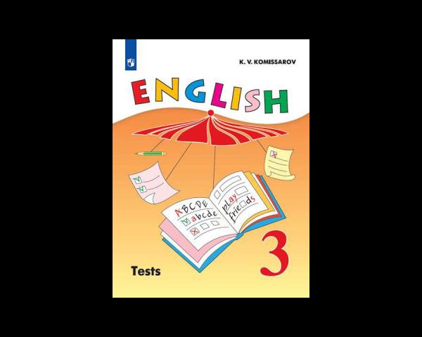 Комиссаров. Английский язык. Контрольные и проверочные работы. 3 класс