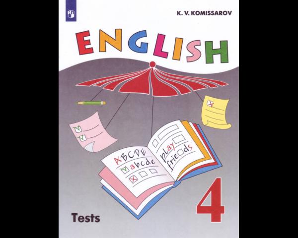 Комиссаров. Английский язык. Контрольные и проверочные работы. 4 класс