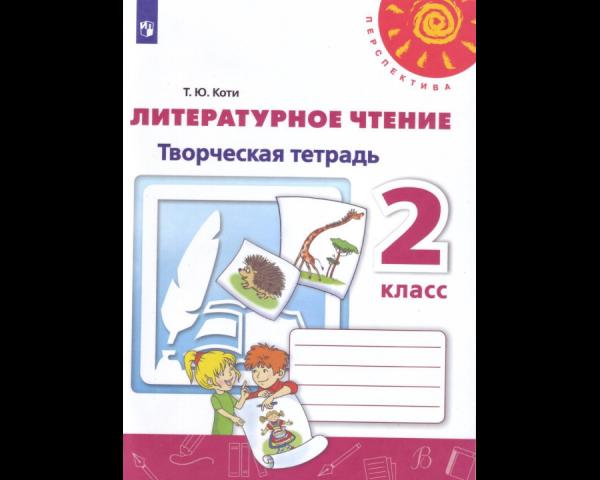 Коти. Литературное чтение. 2 кл. Творческая тетрадь. (УМК «Перспектива») (ФГОС)