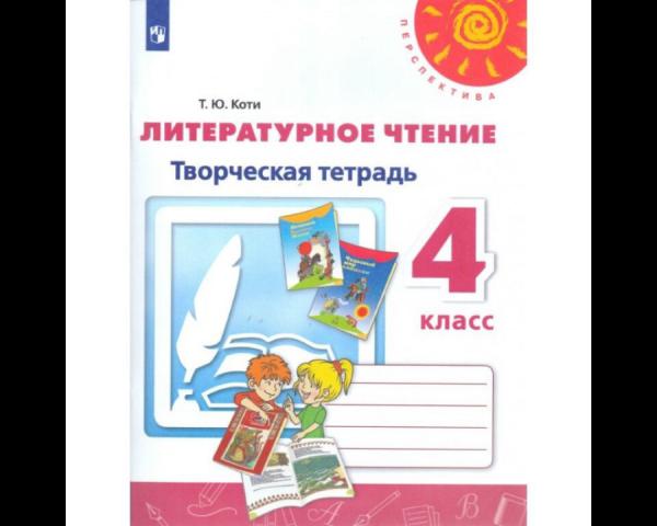 Коти. Литературное чтение. 4 кл. Творческая тетрадь. (УМК «Перспектива») ФГОС