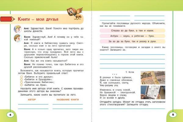 Коти. Литературное чтение. Творческая тетрадь. 3 класс /Перспектива